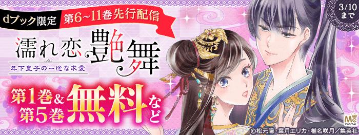 【dブック限定】『濡れ恋艶舞』第6~11巻先行配信特集