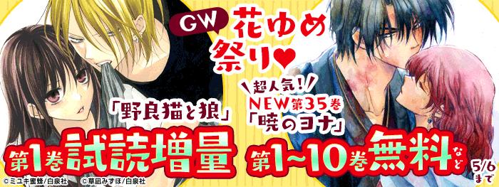 GW花ゆめ祭り♥ 超人気!「暁のヨナ」最新巻配信!!