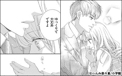 アラサーバージンロード【マイクロ】