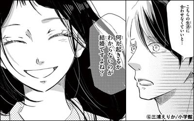 限定偽婚~1年間の夫婦~【マイクロ】