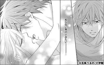 オジサンとムスメ【マイクロ】