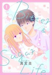 Bitter&Sugar Life【dブック限定おまけ付き】
