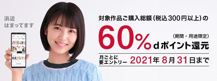誰でも60%還元キャンペーン 感謝を込めて大放出!