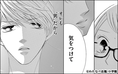 黒子に恋は、いりません。
