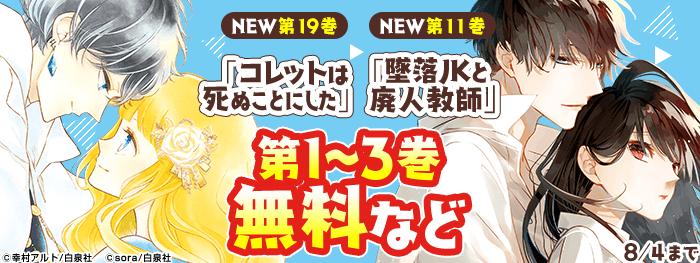 「コレットは死ぬことにした」×「墜落JKと廃人教師」最新刊フェア!!