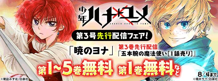 「少年ハナトユメ」3号先行配信フェア!
