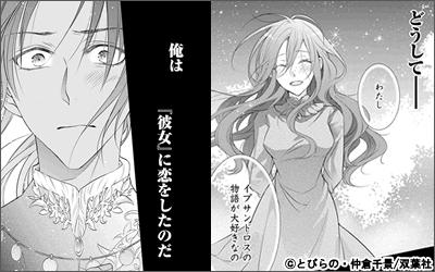 ずたぼろ令嬢は姉の元婚約者に溺愛される(コミック)