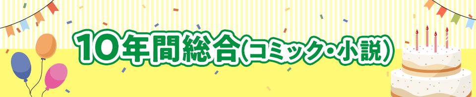 10年間総合(コミック・小説)