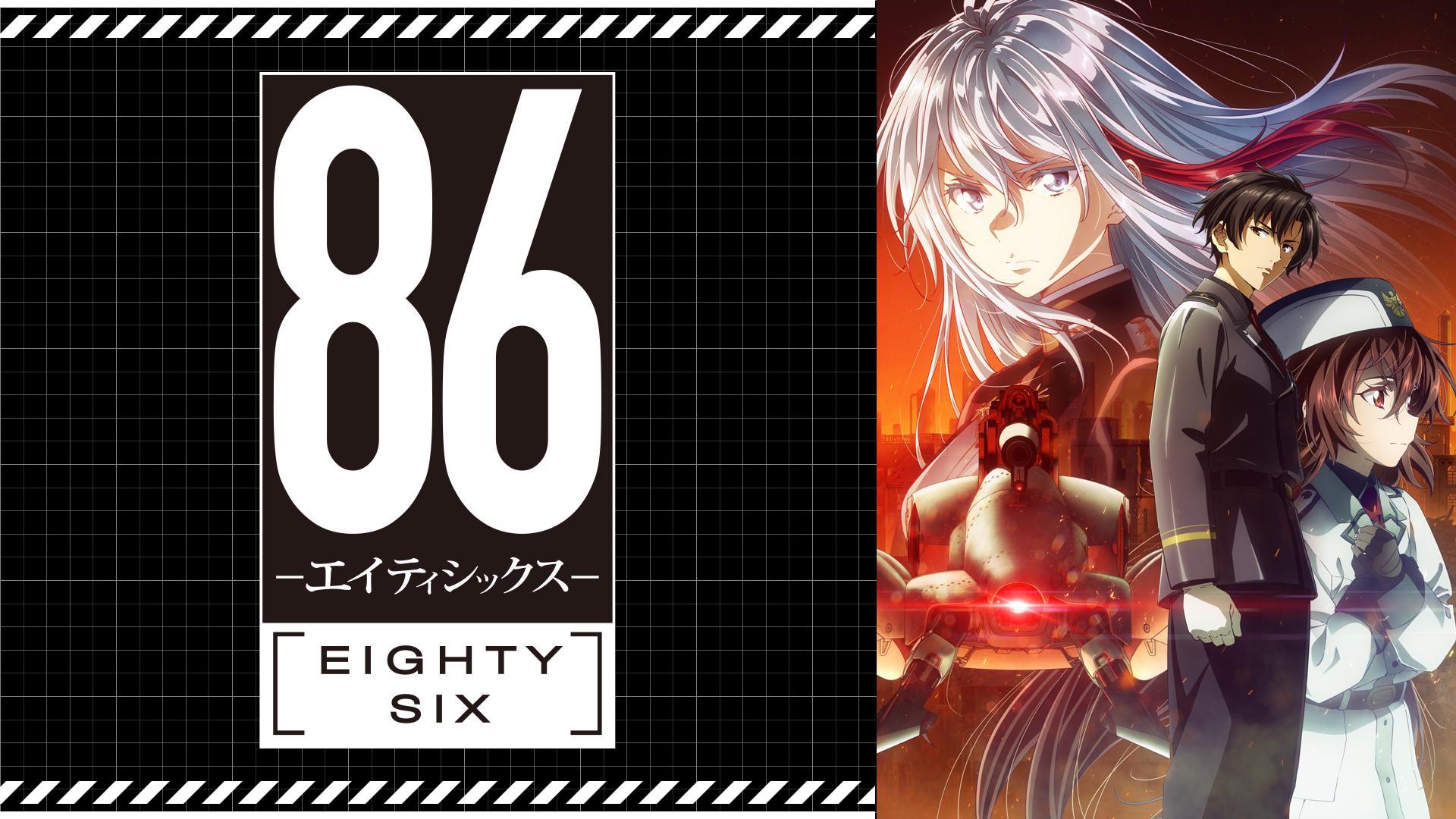 dアニメバナー(86―エイティシックス―)