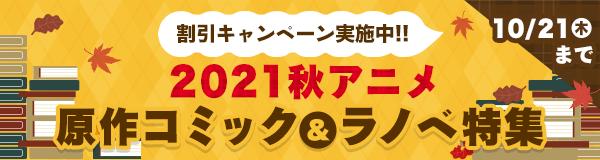 dアニメ 秋アニメ特集遷移バナー