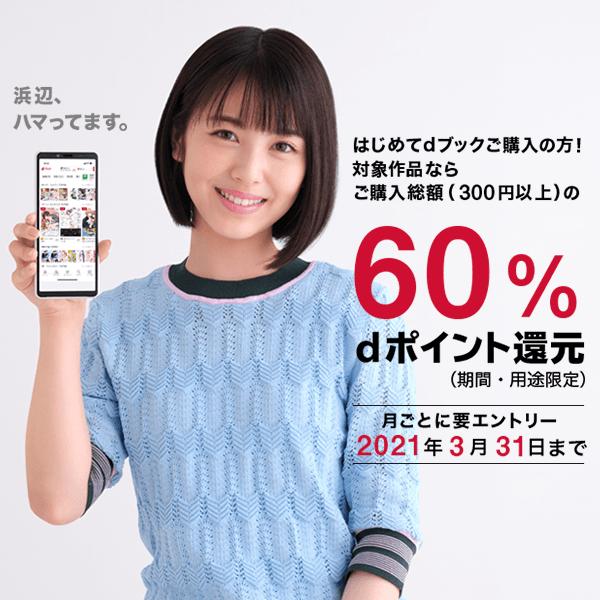 新規60%dポイント還元キャンペーン