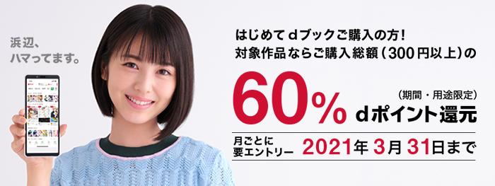 新規ご購入キャンペーン_浜辺さんバージョン