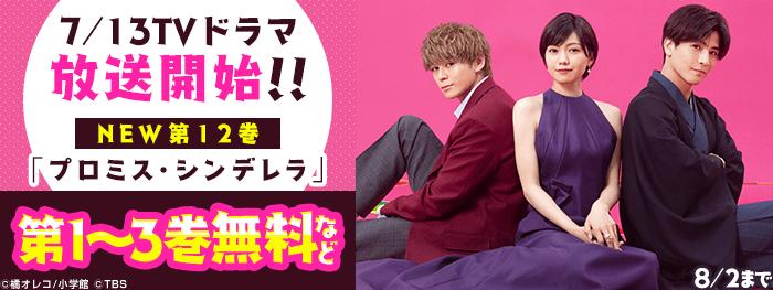 『プロミス・シンデレラ』TVドラマ放送開始!ドラマ原作人気コミックスフェア!