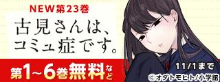 祝!ドラマ&アニメ絶賛放送中!「古見さんは、コミュ症です。」一挙6巻無料キャンペーン