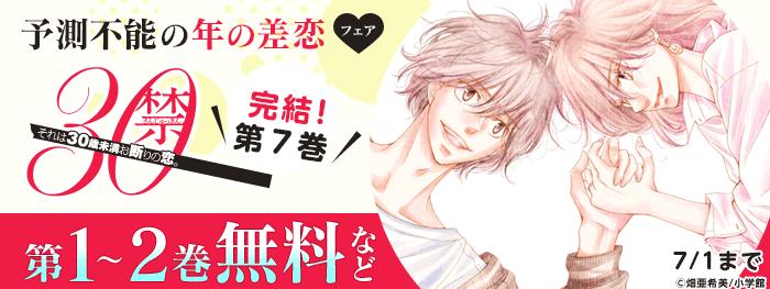 「30禁」完結!予測不能の年の差恋フェア!