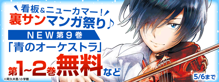 『青のオーケストラ』新刊配信記念!看板&ニューカマー!裏サンマンガ祭り♪