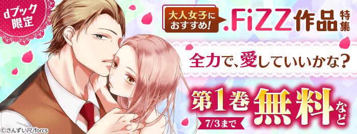 【dブック限定】大人女子におすすめ!.FiZZ作品特集