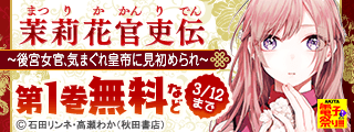 【AKITA電子祭り 冬の陣】第47弾 AKITA中華&異世界ファンタジー大集合!