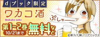 【dブック】食欲の秋!グルメ作品特集
