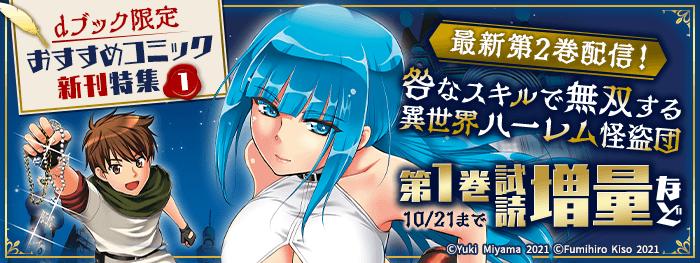【dブック】≪重点≫おすすめコミック新刊特集①