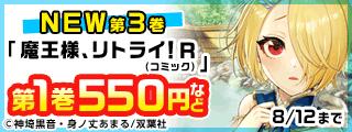 【バナーはコミック】「魔王様、リトライ!R(コミック)」最新巻配信 異世界作品特集