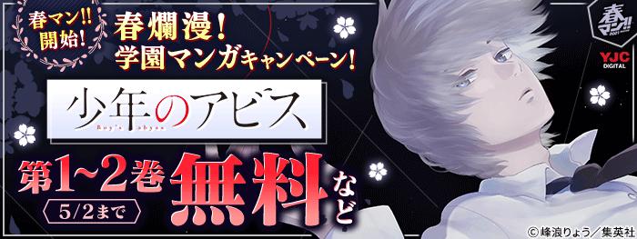 【春マン!! 2021 第1週】春マン?開始!春爛漫!学園マンガキャンペーン!