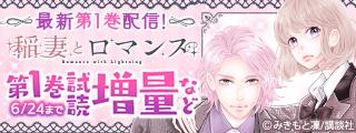 神きゅん新刊まつりC.「稲妻とロマンス」発売記念!みきもと凜先生特集