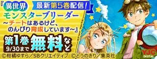 人気タイトル続々!集英社青年誌新刊キャンペーン!