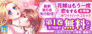 【夏☆電書2021】ホワイトハートコミック新刊フェア_先行配信書店用