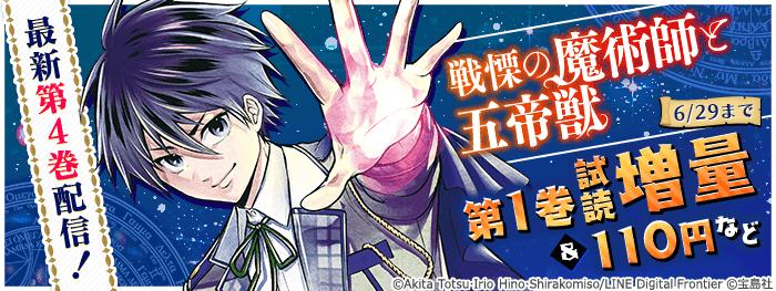LINEコミックス「戦慄の魔術師と五帝獣」新刊配信キャンペーン