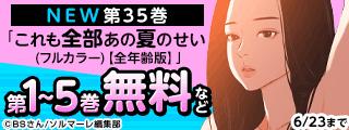 【バナーは男性】ソルマーレ編集部/青年コミック人気作新刊配信記念フェア