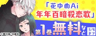 ●「花ゆめAi vol.28」配信記念キャンペーン 2021年2月20日~2021年3月4日