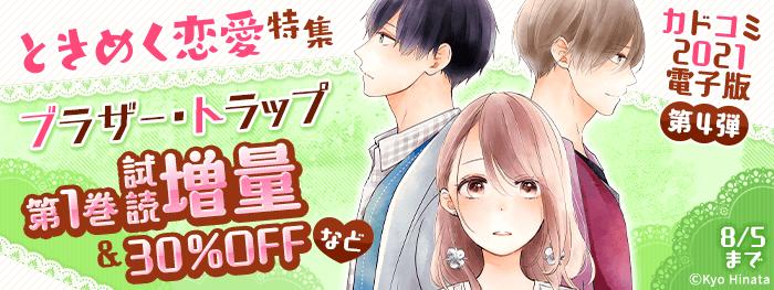カドコミ2021電子版【第4弾】ときめく恋愛特集