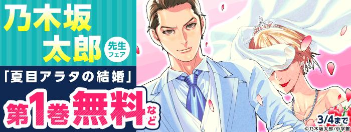 『夏目アラタの結婚』1集無料!乃木坂太郎キャンペーン