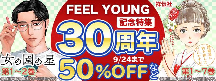FEEL YOUNG 30周年記念特集