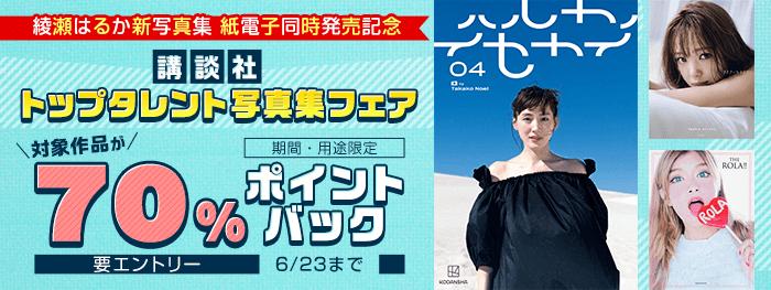綾瀬はるか『ハルカノイセカイ 04』刊行記念 トップタレント写真集フェア
