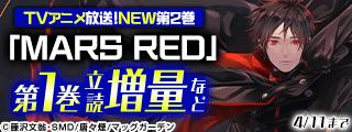『MARS RED』TVアニメ放送記念特集!
