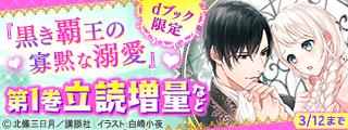 【dブック限定】絢爛ロマンス特集