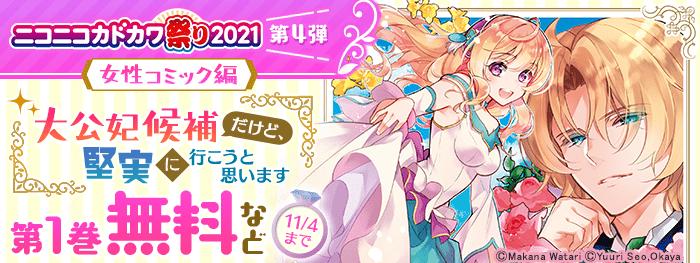 ニコニコカドカワ祭2021 第4弾(女性コミック編)