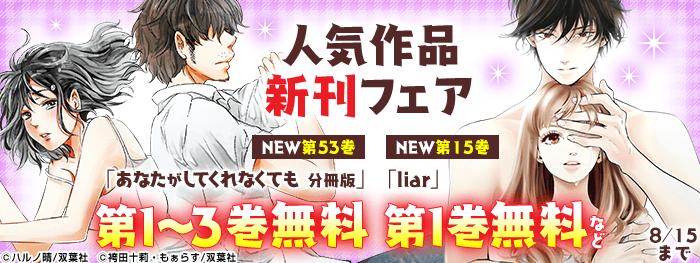 【無料・値引】「liar 」最新巻