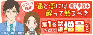 【dブック】おすすめ!胸キュン(ハート)作品特集