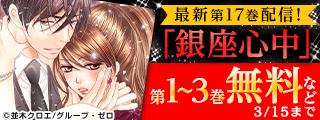 『銀座心中』新刊リリースキャンペーン 無料&30%OFF