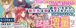 異世界で恋をする―― FK comics 新刊フェア!
