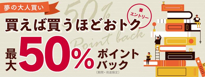 【10周年記念】大人買い