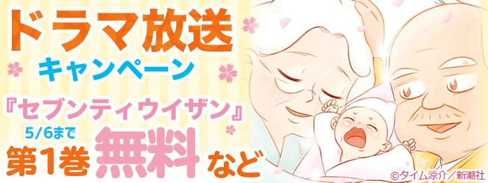『セブンティウイザン』ドラマ放送キャンペーン