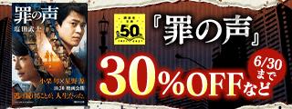 【小説】講談社文庫50周年記念フェア<風林火山>第5弾 最終章 ~話題作オールスターズ大集合!