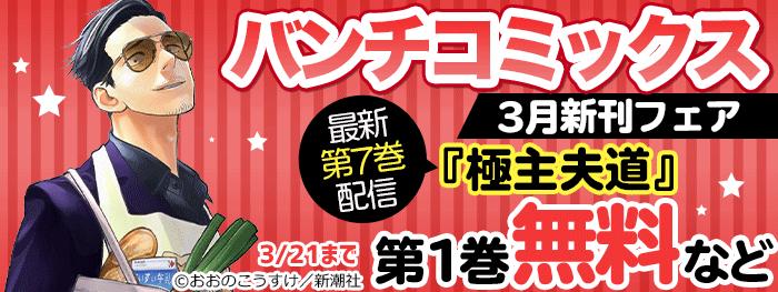 バンチコミックス3月新刊フェア