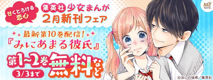 甘くとろける恋心 集英社少女まんが2月新刊フェア