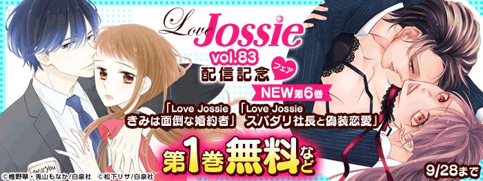 ●Love Jossie 第83号 配信記念フェア 2021年9月15日~2021年9月28日