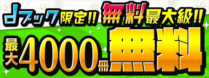 無料・割引バナー(210501~)